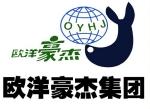 上海欧洋豪杰家具有限公司