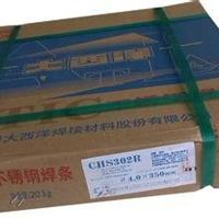 供应大西洋焊条上海区代理
