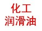 深圳市深化化工润滑油有限公司