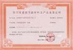 四川省建筑节能材料及备案证明