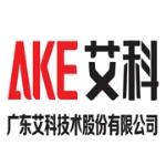 广东艾科技术股份有限公司