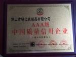 中国AAA级质量信用企业