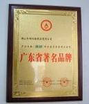 广东省著名品牌