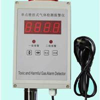 供应北京厂家单点壁挂气体检测(带警灯)