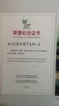 荣誉纪念证书