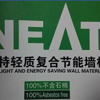 福建世纪耐特建材科技有限公司