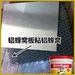 铝蜂窝聚氨酯胶_年销量持续领先的胶水厂家