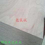 邢台经济开发区木交板厂