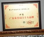 广东荣誉铝门窗十大品牌