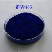 厂家直销群青蓝 可替代进口群青 仁和群青