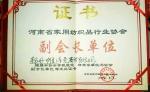河南省家用纺织品协会副会长单位