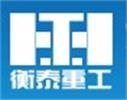 沧州衡泰重工机械制造有限公司销售部