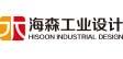 海森工业设计有限公司