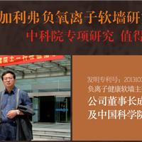 赣州招商加盟最新的节能环保墙体装饰材料加利弗负离子软墙