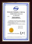 CNAS认证