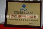 SPCA理事会员