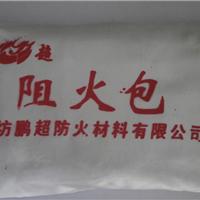 供应防火包、阻火包、防火枕