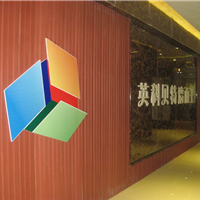 西安英科新材料科技有限公司