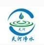 郑州天河净水材料厂