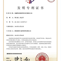 硅藻泥国家发明专利,彰显泥博士技术实力