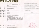 山东省青州市熔盛机械有限公司