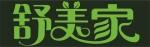 广西舒美家科技有限公司
