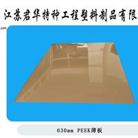 供应厚度为1mmPEEK薄板,PEEK片材,PEEK板