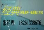 连云港经典环氧地坪工程有限公司