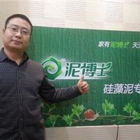 供应泥博士硅藻泥杜总接受中国硅藻泥网专访