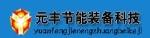 山东省元丰节能装备科技股份有限公司