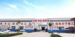 沧州渤洋管件设备制造有限公司