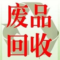 广州市学诚废铁回收公司