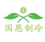 肃宁县国恩制冷设备服务有限公司