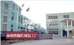 阜城县恒鑫机械加工厂