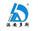 深圳派安科技有限公司