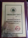 安徽省绿色产品证书