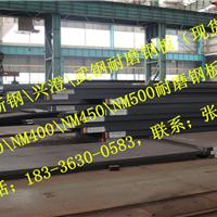 新钢钢厂NM400耐磨钢板