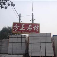 招远市方正石材厂