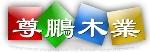 天津尊鹏木业贸易有限公司