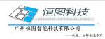 广州恒图智能科技有限公司