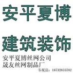 安平县夏博丝网制品有限公司