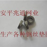 供应微波炉磁控管垫圈、消音网、丝网垫片
