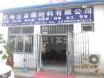 天津市亿陆达金属材料销售有限公司