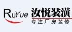 上海汝悦建筑装潢工程有限公司