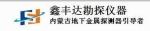 内蒙古鑫丰达科技公司
