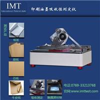 采购油墨吸收测定仪货比三家,还是IMT是首选