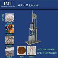 杭州质量最好的纸浆打浆度测定仪,当然选IMT