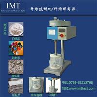 IMT新推�缣丶巯蘖炕�纤维解离器,特惠杭州