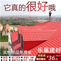 山东树脂瓦厂家定做 塑料瓦房顶瓦PVC瓦