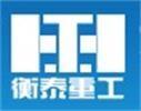 沧州衡泰输送设备有限公司